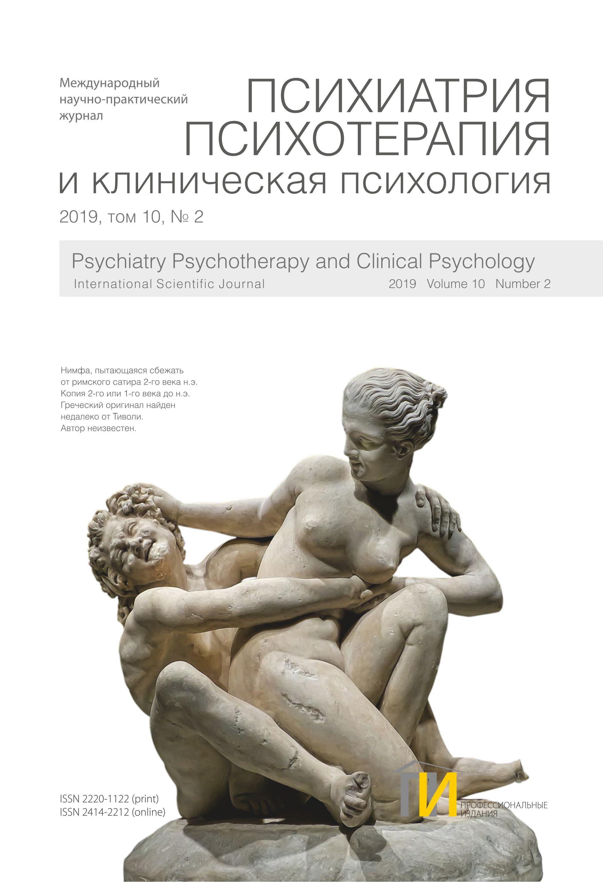 2_2019_Психиатрия