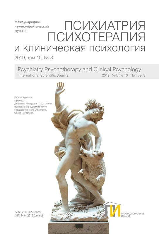 3_2019_Психиатрия