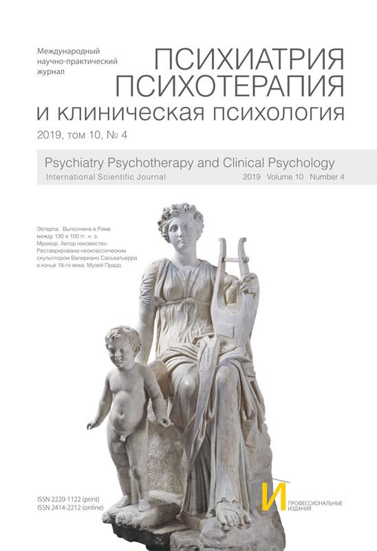 4_2019 Психиатрия Психотерапия