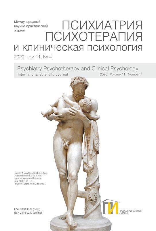 4_2020 Психиатрия