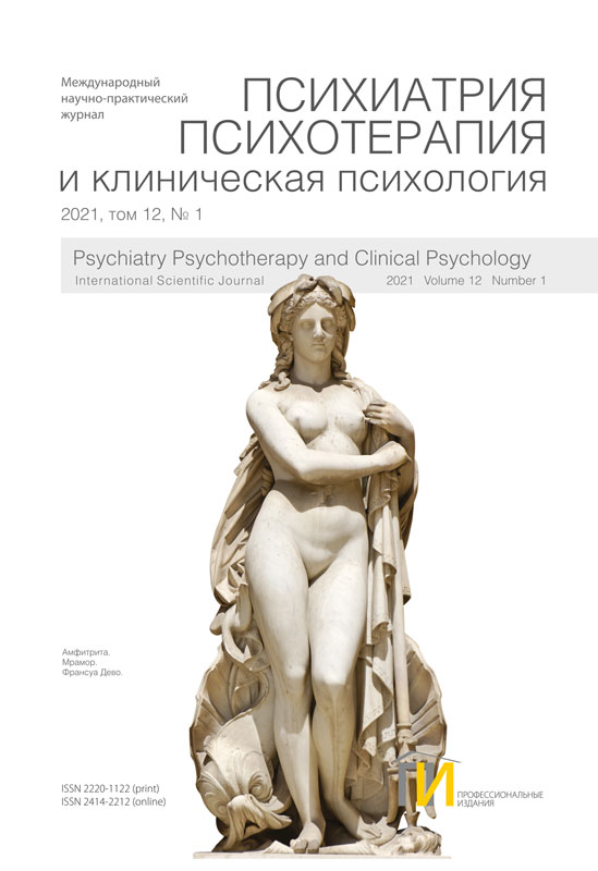 1_2021 Психиатрия